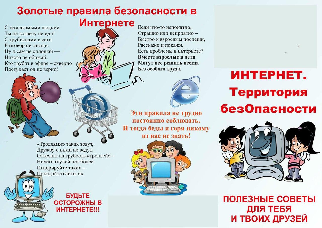 """Картинки по запросу """"безопасность школьников в сети интернет"""""""""""