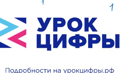 УРОК ЦИФРЫ — всероссийский образовательный проект!