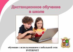 дистанционное-обучение