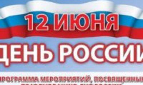 План мероприятий ко Дню России