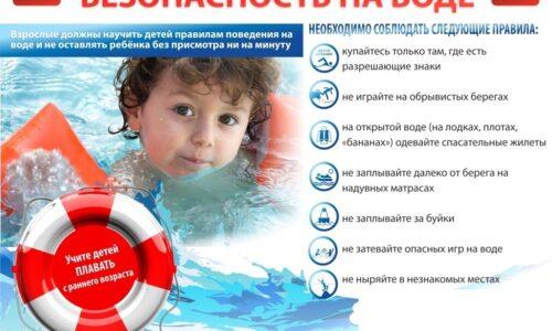 Научите детей правилам безопасности на воде!