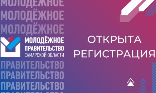 Открыта регистрация на конкурс по отбору новых членов Молодежного правительства