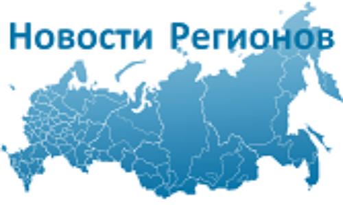 «Система образования регионов России — детям»