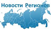 новости региона